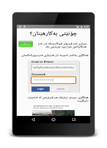 داگررەی ڤیدێۆی فەیسبووک screenshot 8