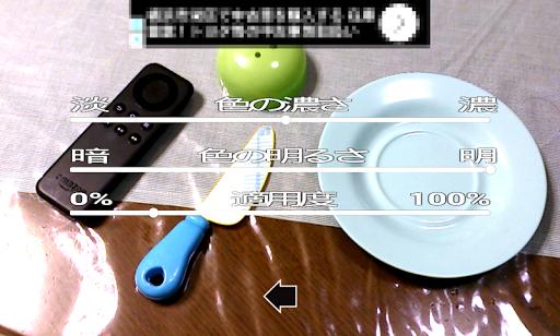 Canitz Chromakey screenshot 4