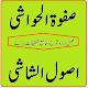 Safwatul Hawashi usool shashi urdu sharh pdf for PC-Windows 7,8,10 and Mac 1
