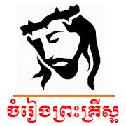 Jesus Khmer Songs