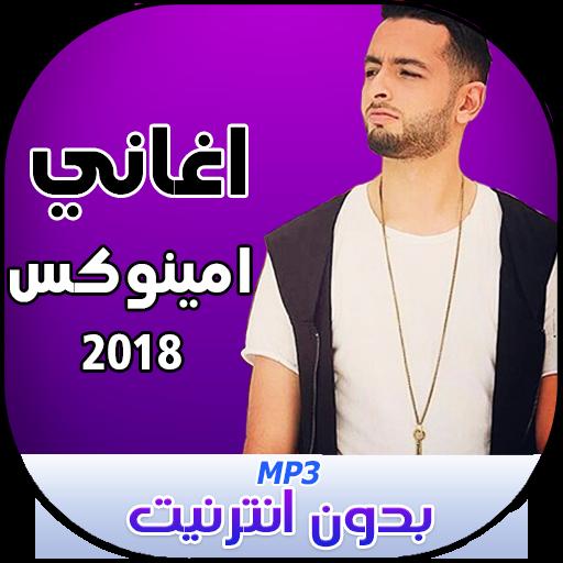 SAMHILI MP3 AMINUX TÉLÉCHARGER