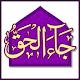Ja-Al Haq for PC-Windows 7,8,10 and Mac