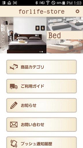 ソファーや家具のインテリア通販【フォーライフストア】