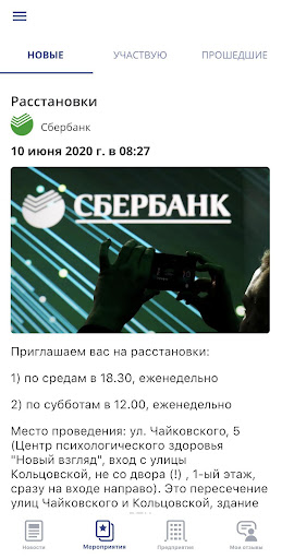Привет, Вася! screenshot 1