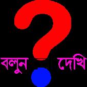 বাংলা ধাঁধা (Bangla Puzzle)