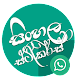Sinhala Stickers Store For WhatsApp for PC-Windows 7,8,10 and Mac