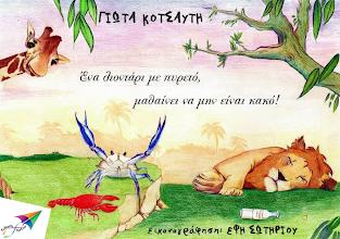 Photo: Ένα λιοντάρι με πυρετό μαθαίνει να μην είναι κακό, Γιώτα Κοτσαύτη, εικονογράφηση: Έφη Σωτηρίου, Εκδόσεις Σαΐτα, Δεκέμβριος 2013, ISBN: 978-618-5040-47-5 Κατεβάστε το δωρεάν από τη διεύθυνση: www.saitapublications.gr/2013/12/ebook.68.html
