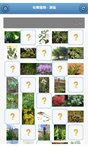有毒植物 - 测验