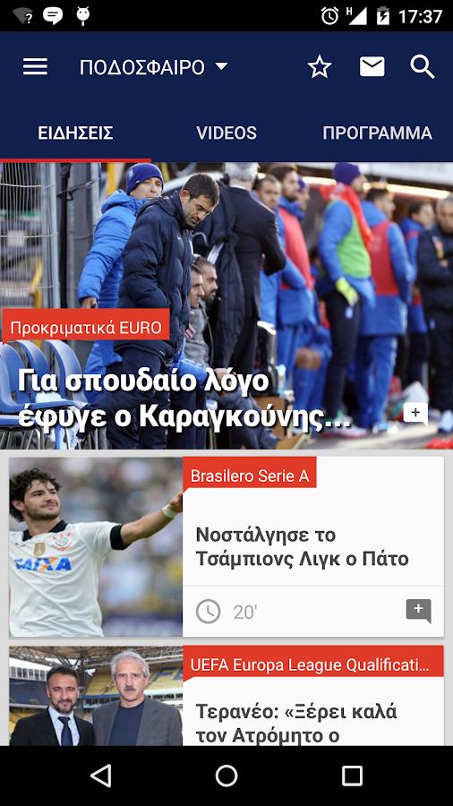 Novasports.gr - στιγμιότυπο οθόνης
