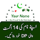 14 August Name DP Maker 2020 Download for PC Windows 10/8/7
