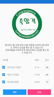 정보기기운용기능사 - náhled