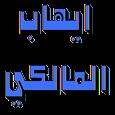 إيهاب المالكي