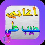 Songs of Habib Ali icon