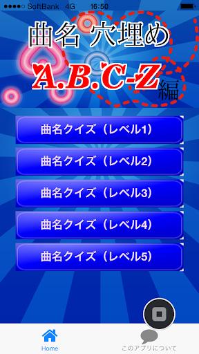 曲名穴埋めクイズ・A.B.C-Z編 ~タイトルが学べるアプリ