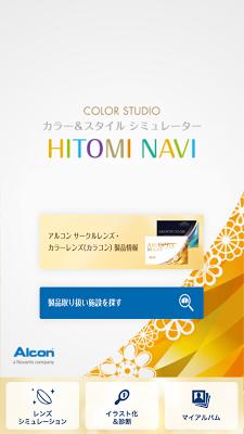 HITOMI NAVI - screenshot