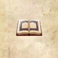 اية وسورة - في القران الكريم