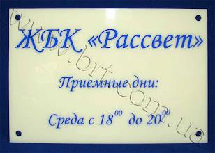 Photo: Табличка с режимом работы и названием организации. Заказчик: ЖБК Рассвет. Акрил цвета слоновой кости, гравировка, синяя краска