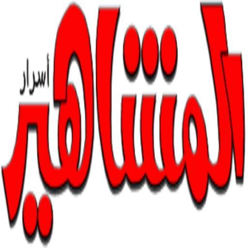اسرار المشاهير almshaheer