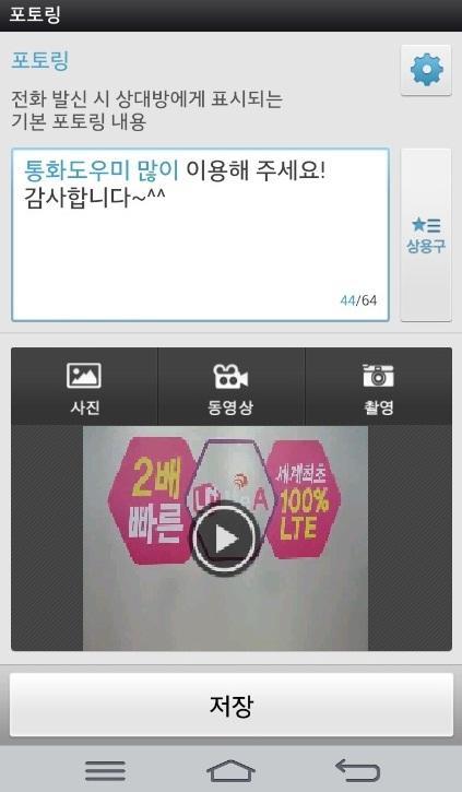 통화도우미 - screenshot