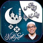 Eid ul Fitr Flex and banner  Maker