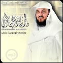 محمد العريفي [MP3 بجودة عالية] icon