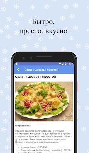 Download Новогодние и рождественские рецепты 2019 For PC Windows and Mac apk screenshot 3