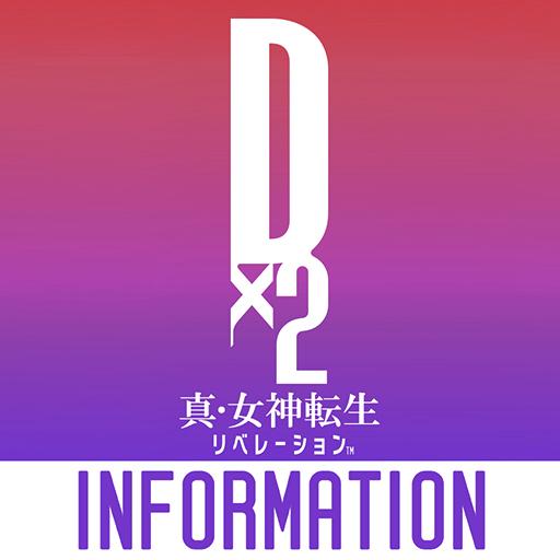 D✕2 真・女神転生リベレーションINFO (app)