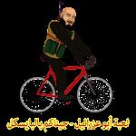 لعبة أبو عزرائيل - بالبايسكل Icon