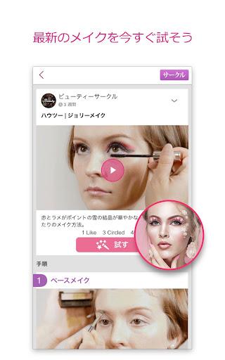 玩免費社交APP|下載Beauty サークル - メイク、美容、ファッション情報 app不用錢|硬是要APP