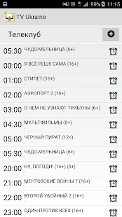 TV Ukraine- screenshot thumbnail