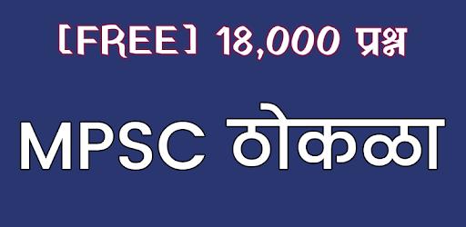 Mpsc Question Paper Marathi Pdf