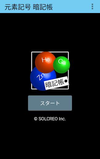 u5143u7d20u8a18u53f7 u5358u8a9eu5e33 1.3.1 Windows u7528 1