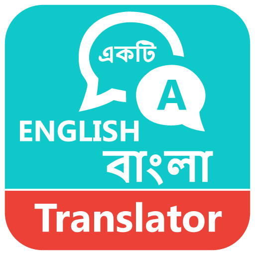 Bengali English Translation