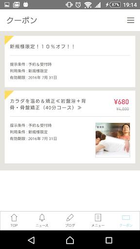 玩免費醫療APP|下載やすらぎ整骨院 仙台宮町院 app不用錢|硬是要APP