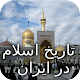 History of Islam in Iran Android apk