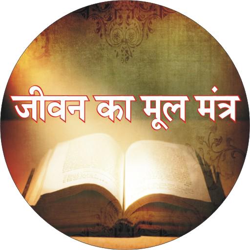 Jeevan Ka Mul Mantra