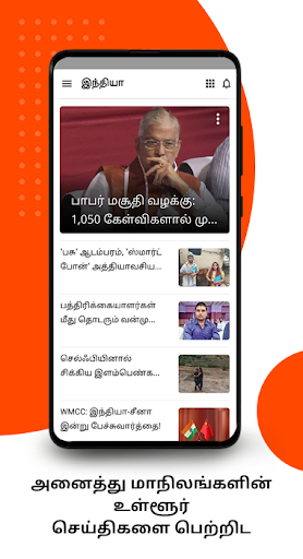 Tamil News Samayam- Live TV- Daily Newspaper India screenshot 4