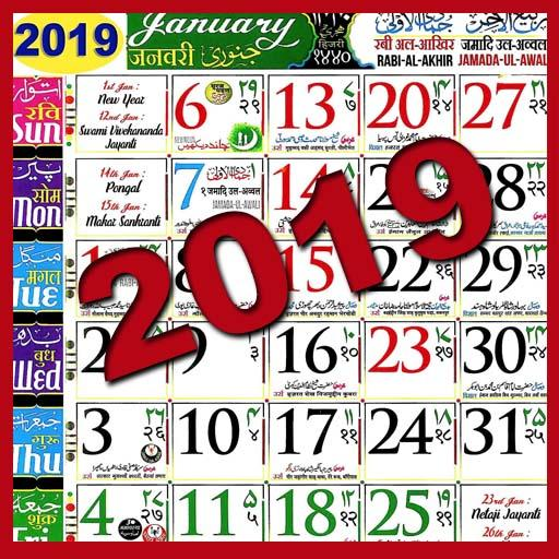 Islamic(Urdu) Calendar 2019 - Apps on Google Play