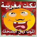 Nokat Maghribia Darija offline icon