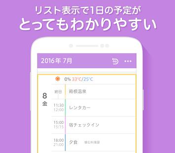 Yahoo!カレンダー 無料スケジュールアプリで管理 - náhled