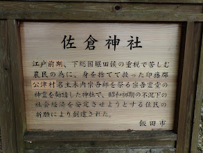 佐倉神社のいわれ