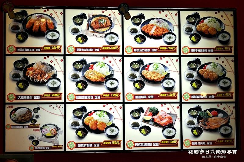 福勝亭日式豬排專賣服務櫃檯前的價目表