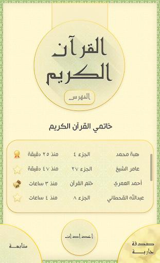玩書籍App|خاتم القران الكريم免費|APP試玩