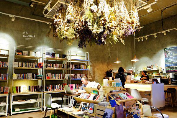 [忠孝新生美食] 青鳥Bleu&Book-在玻璃屋內的書店、也是間咖啡廳!充滿乾燥花,好美!(附完整菜單MENU) 華山美食/華山咖啡廳/台北不限時咖啡廳