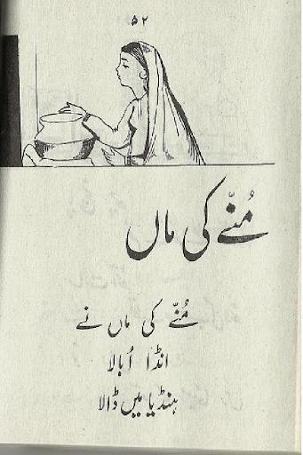 Urdu Poems jhoolnay for kids