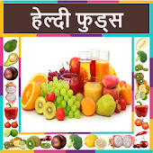 Healthy Food  Recipes in Marathi ( Offline )