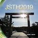第41回日本血栓止血学会学術集会(JSTH2019)