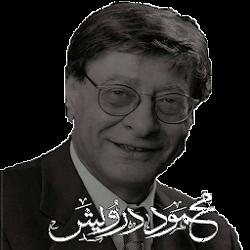 كلمات وقصائد محمود درويش