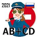 Билеты ПДД 2021 и Экзамен ПДД АБ СД Правила ГИБДД icon