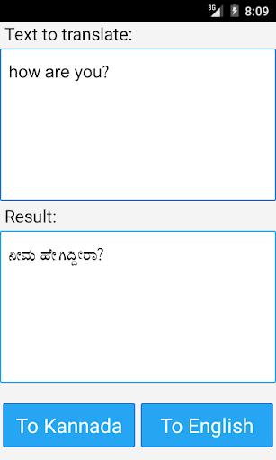 卡納達語翻譯詞典